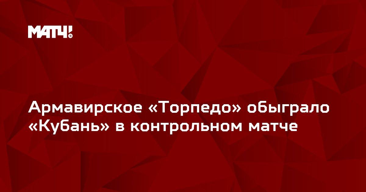 Армавирское «Торпедо» обыграло «Кубань» в контрольном матче