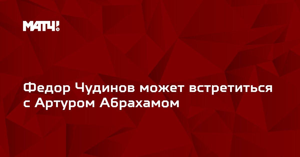 Федор Чудинов может встретиться с Артуром Абрахамом