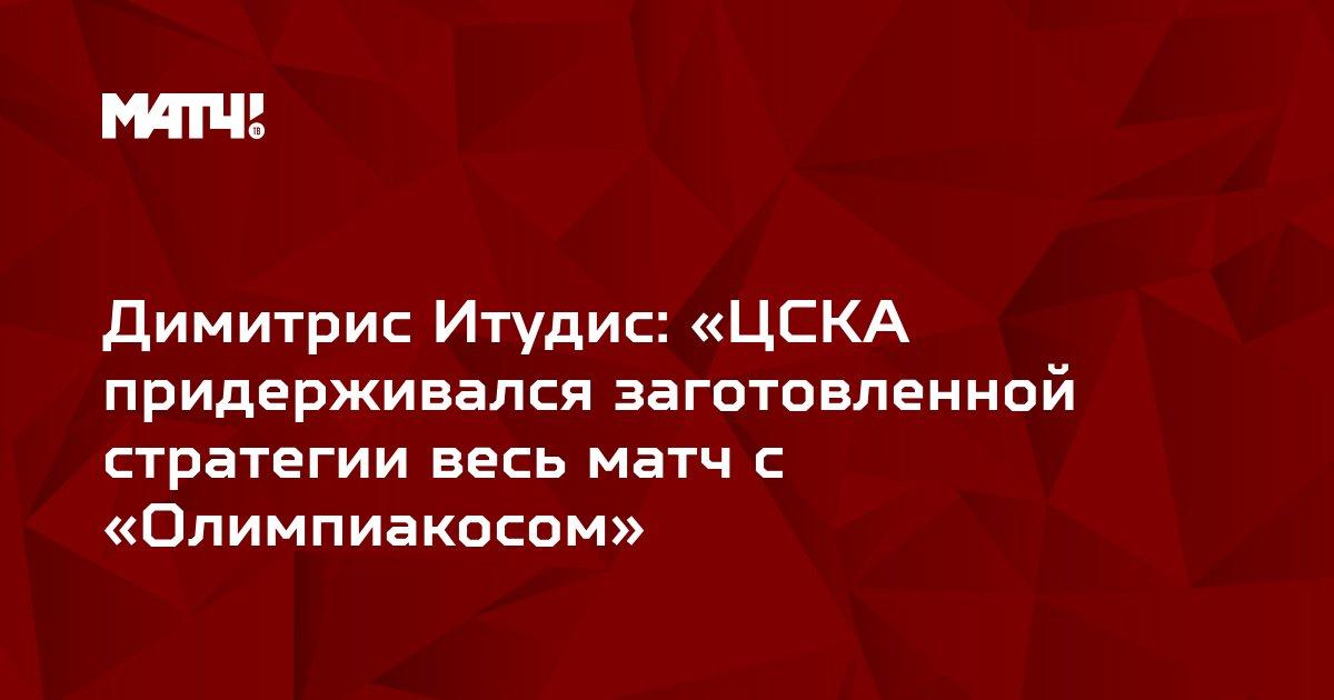 Димитрис Итудис: «ЦСКА придерживался заготовленной стратегии весь матч с «Олимпиакосом»