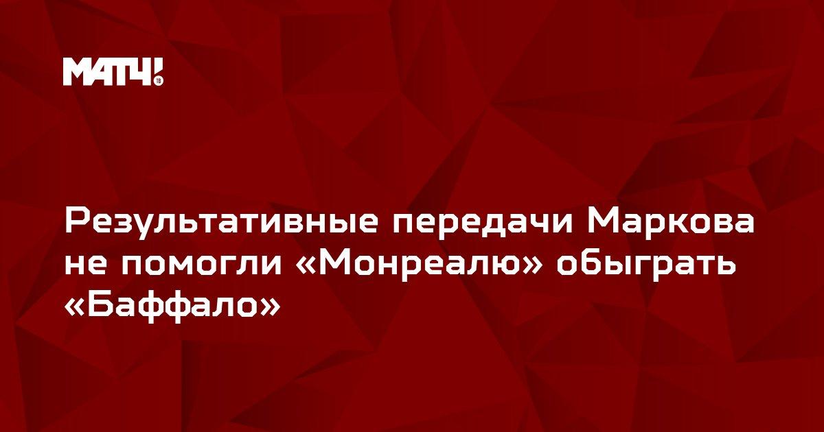 Результативные передачи Маркова не помогли «Монреалю» обыграть «Баффало»