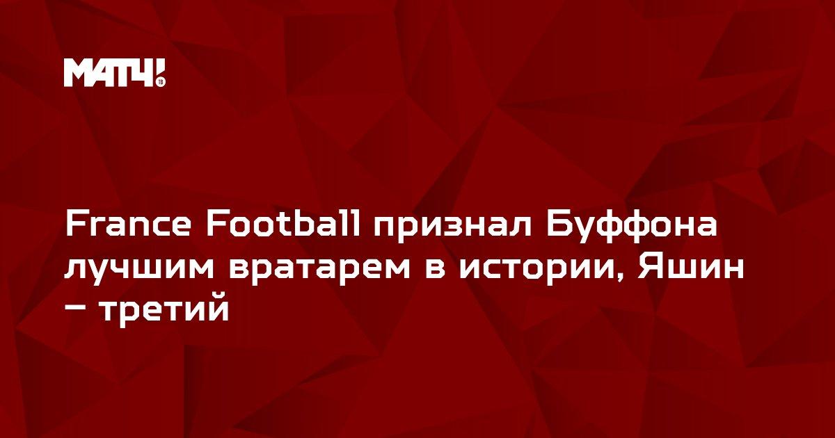 France Football признал Буффона лучшим вратарем в истории, Яшин – третий