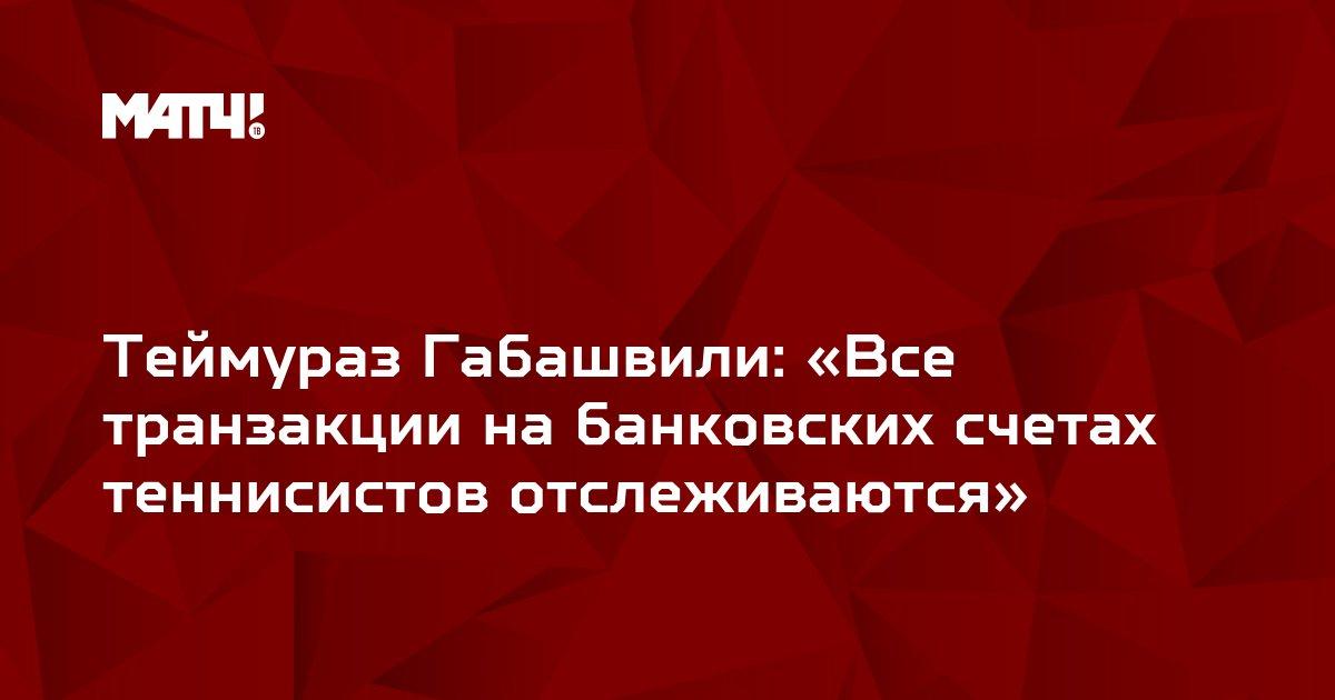 Теймураз Габашвили: «Все транзакции на банковских счетах теннисистов отслеживаются»