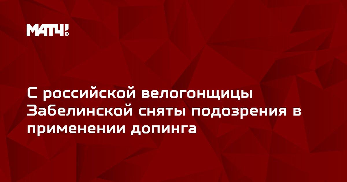 С российской велогонщицы Забелинской сняты подозрения в применении допинга