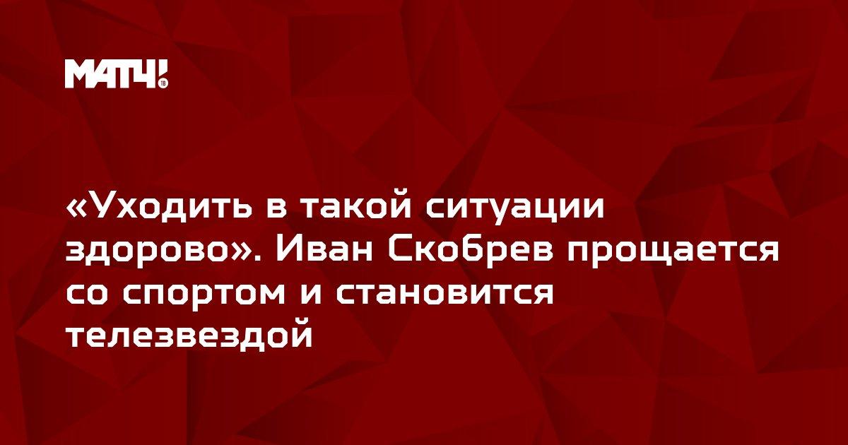 «Уходить в такой ситуации здорово». Иван Скобрев прощается со спортом и становится телезвездой
