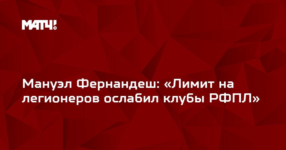 Мануэл Фернандеш: «Лимит на легионеров ослабил клубы РФПЛ»