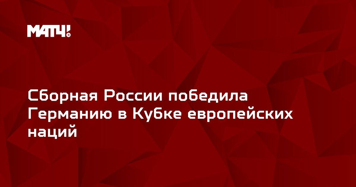 Сборная России победила Германию в Кубке европейских наций