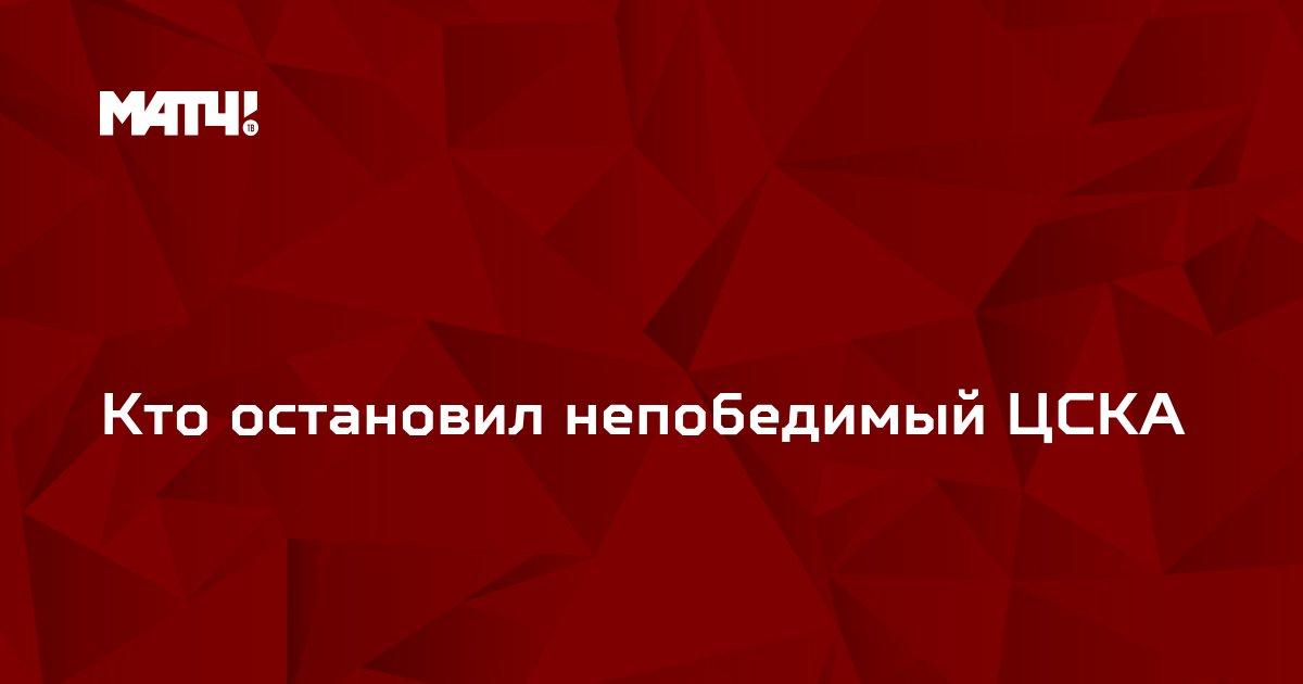 Кто остановил непобедимый ЦСКА