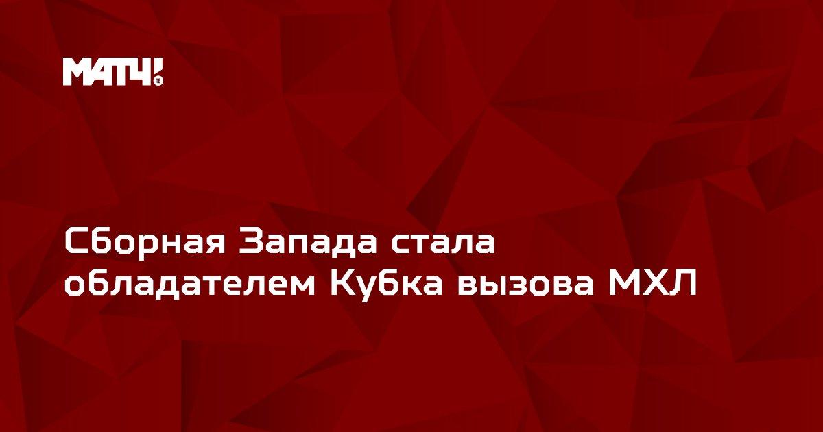 Сборная Запада стала обладателем Кубка вызова МХЛ