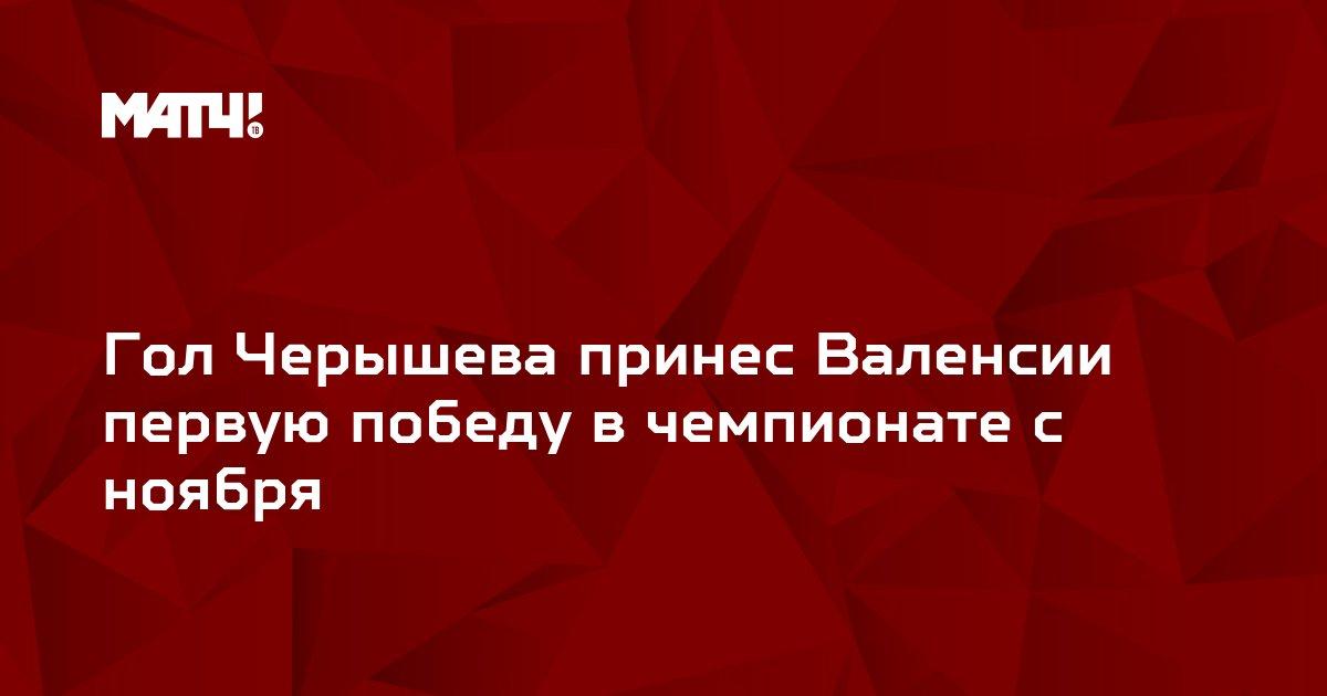 Гол Черышева принес Валенсии первую победу в чемпионате с ноября