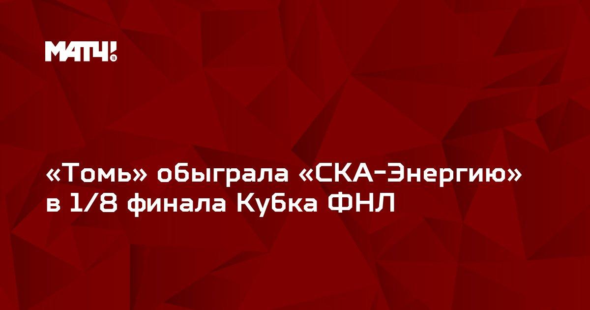 «Томь» обыграла «СКА-Энергию» в 1/8 финала Кубка ФНЛ