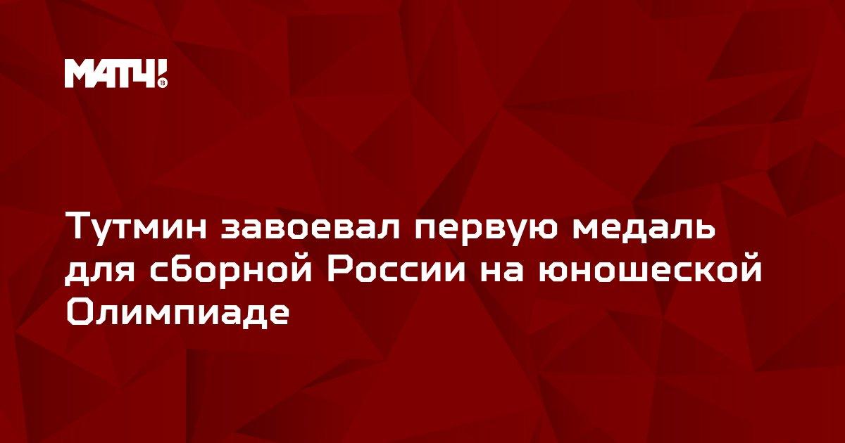 Тутмин завоевал первую медаль для сборной России на юношеской Олимпиаде