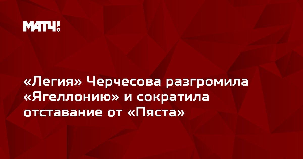 «Легия» Черчесова разгромила «Ягеллонию» и сократила отставание от «Пяста»