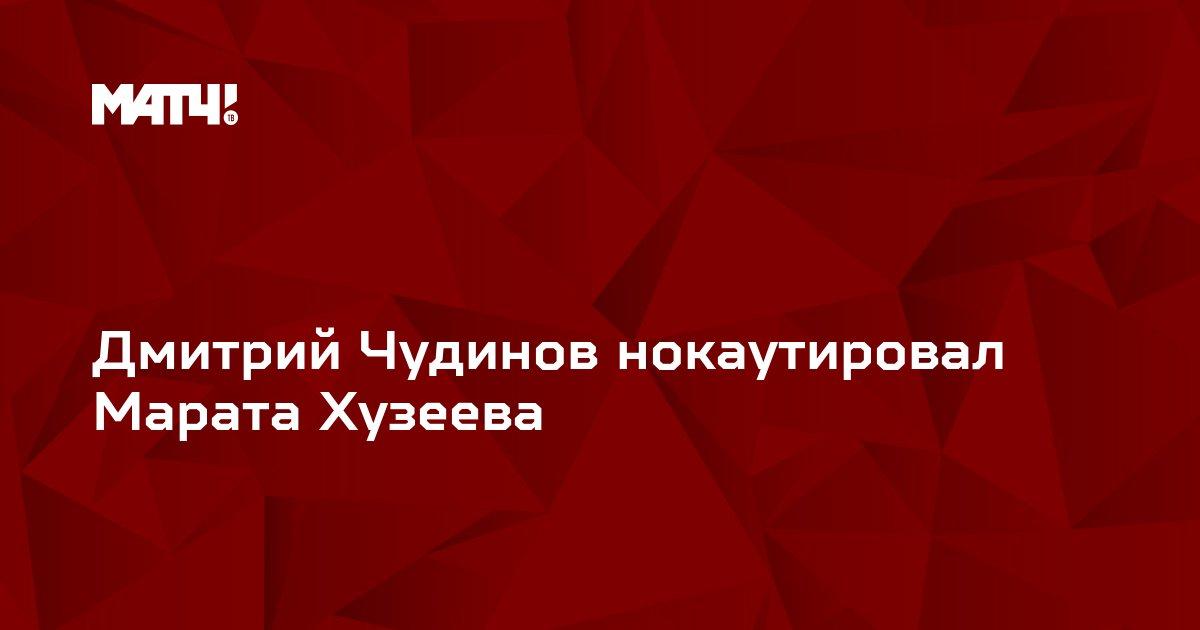 Дмитрий Чудинов нокаутировал Марата Хузеева