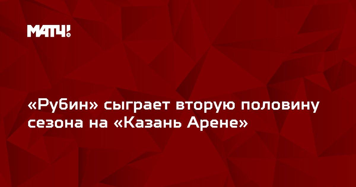 «Рубин» сыграет вторую половину сезона на «Казань Арене»