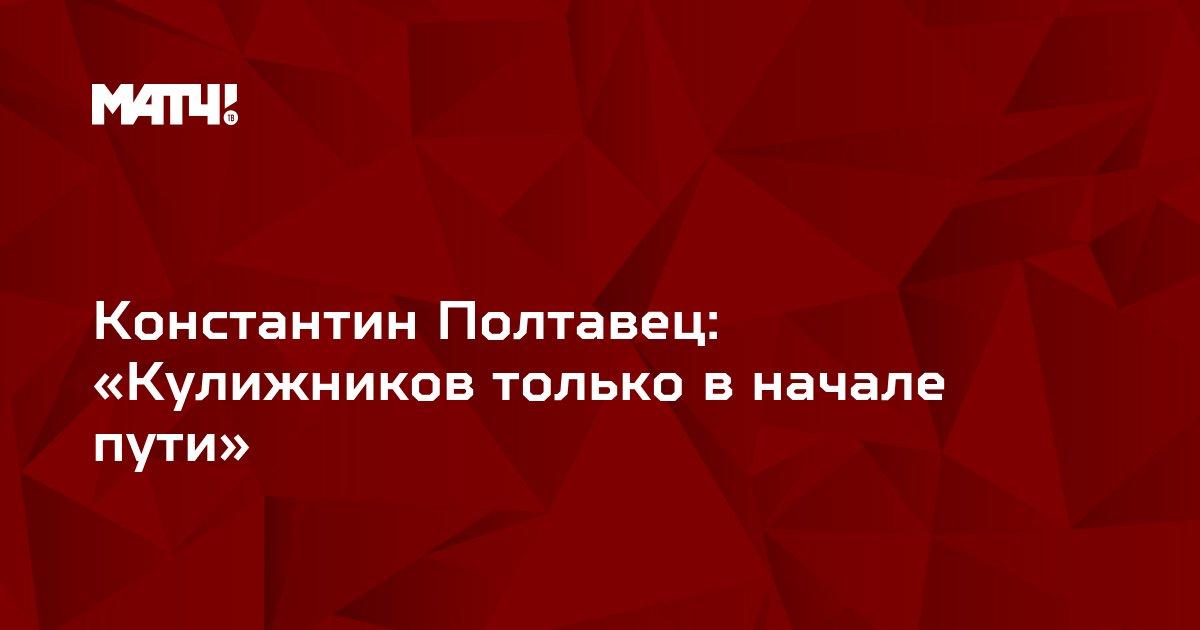 Константин Полтавец: «Кулижников только в начале пути»