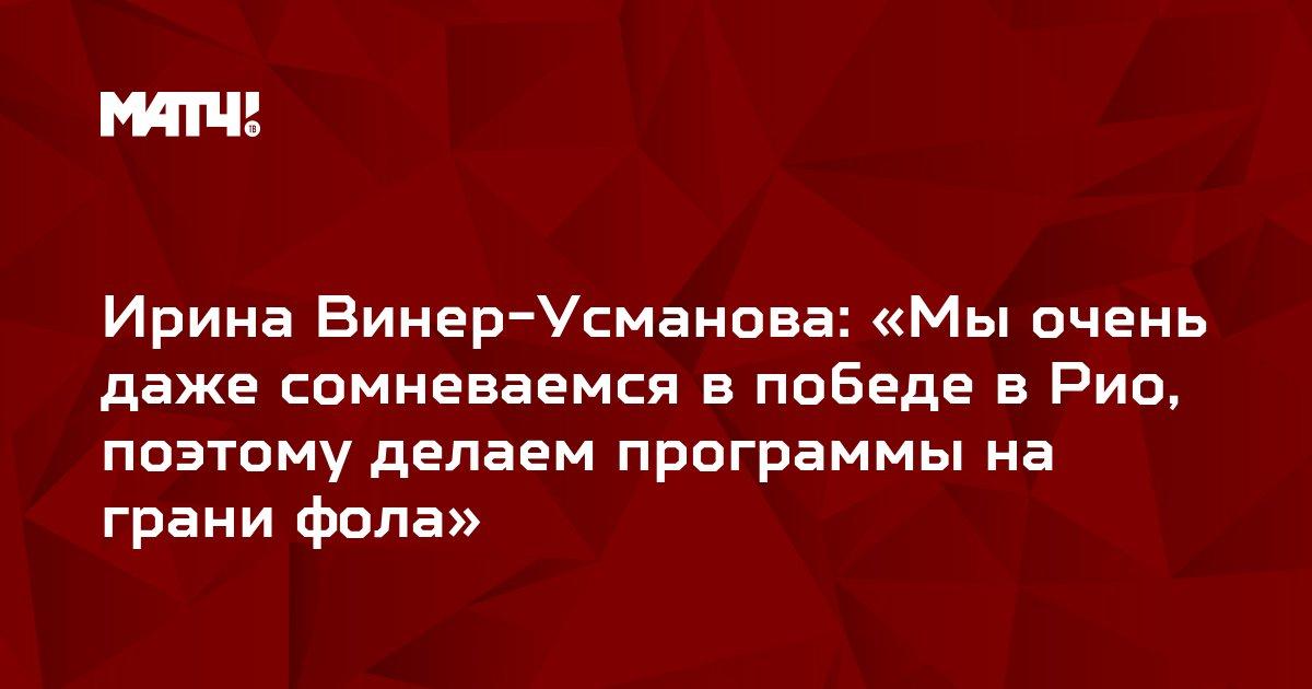 Ирина Винер-Усманова: «Мы очень даже сомневаемся в победе в Рио, поэтому делаем программы на грани фола»