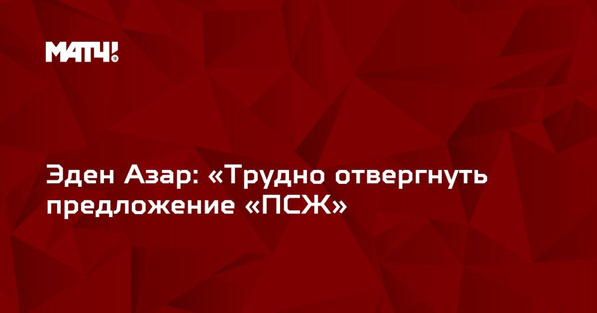 Эден Азар: «Трудно отвергнуть предложение «ПСЖ»