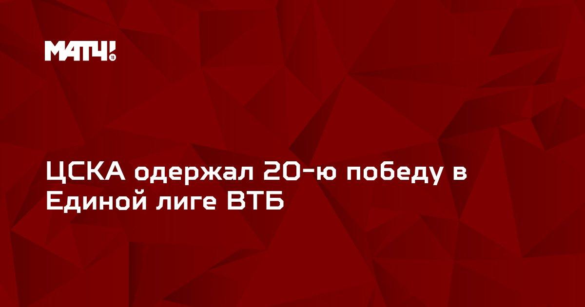 ЦСКА одержал 20-ю победу в Единой лиге ВТБ