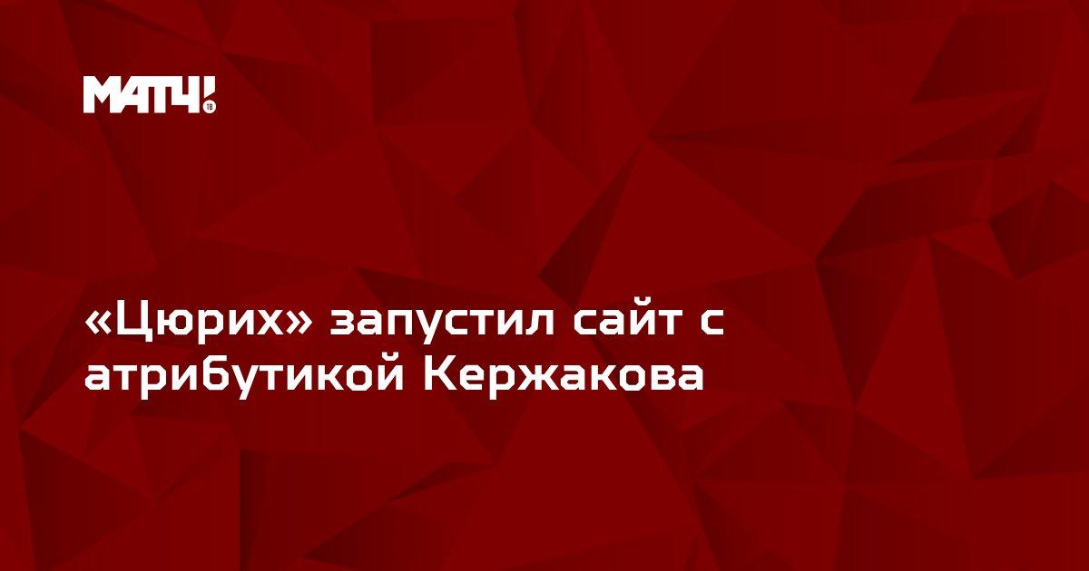 «Цюрих» запустил сайт с атрибутикой Кержакова
