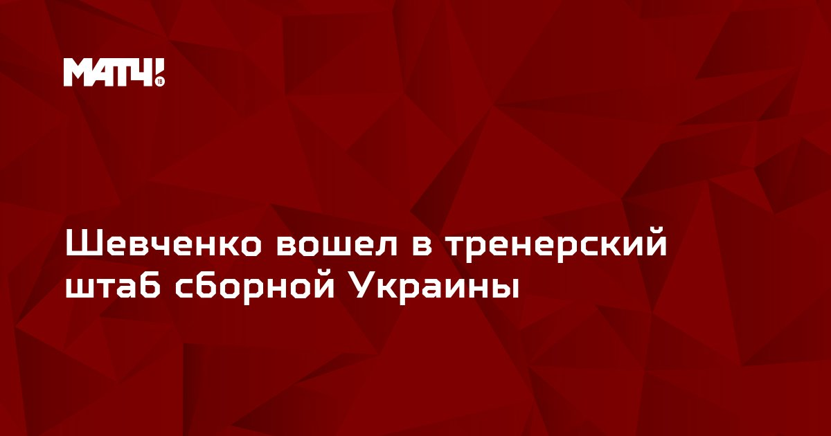 Шевченко вошел в тренерский штаб сборной Украины