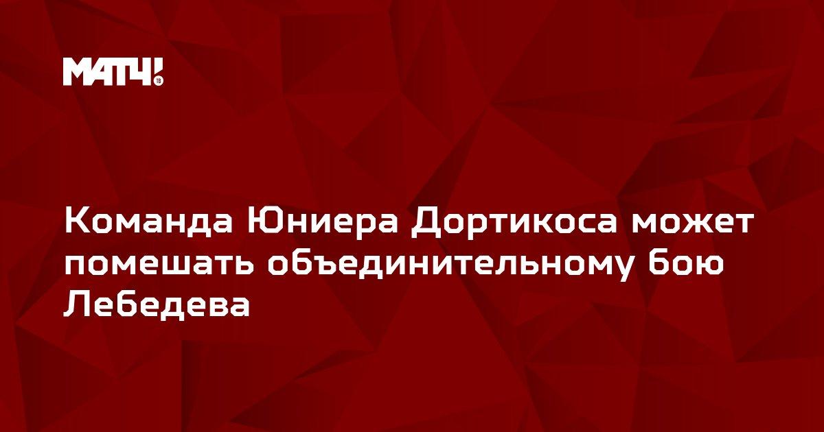 Команда Юниера Дортикоса может помешать объединительному бою Лебедева