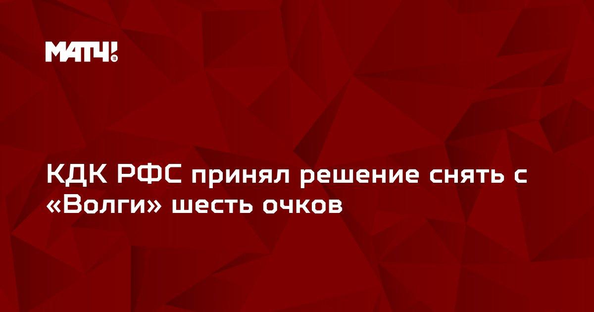 КДК РФС принял решение снять с «Волги» шесть очков