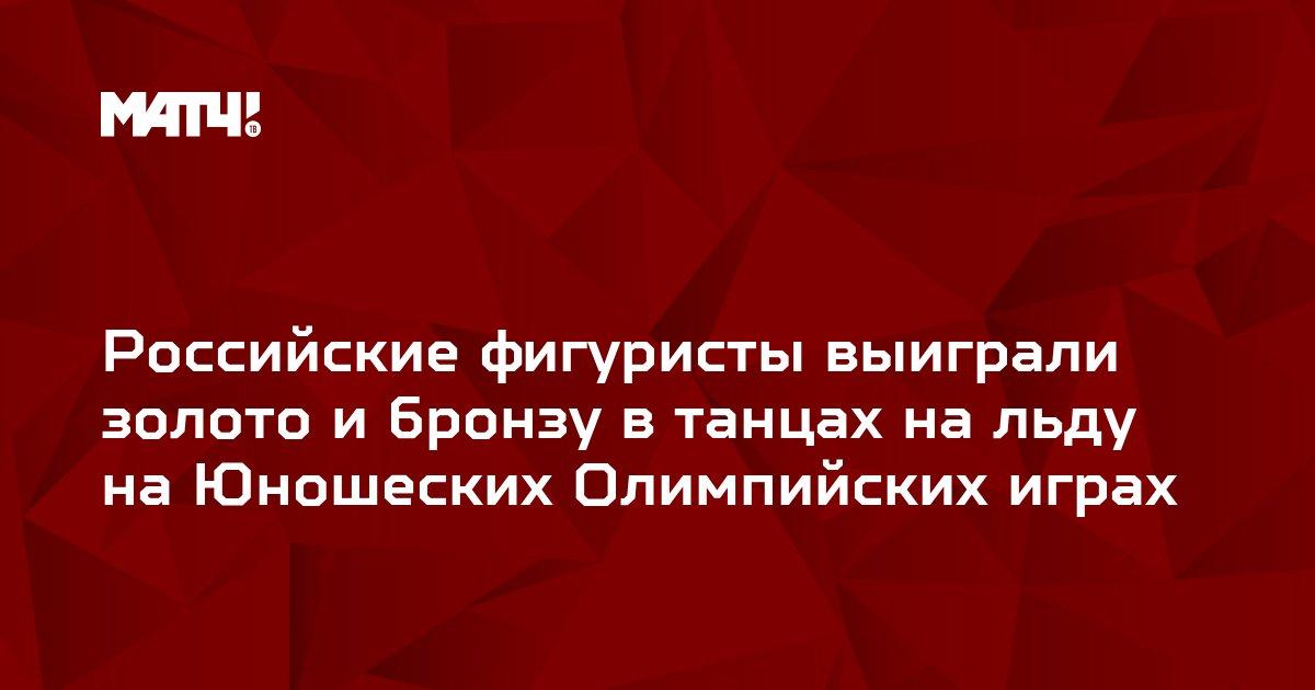 Российские фигуристы выиграли золото и бронзу в танцах на льду на Юношеских Олимпийских играх