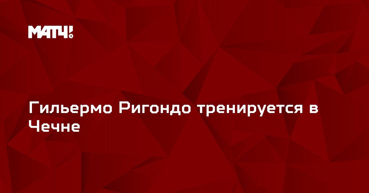 Гильермо Ригондо тренируется в Чечне