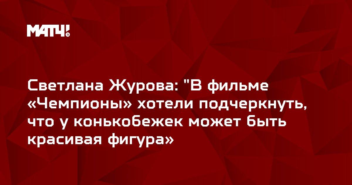 Светлана Журова: