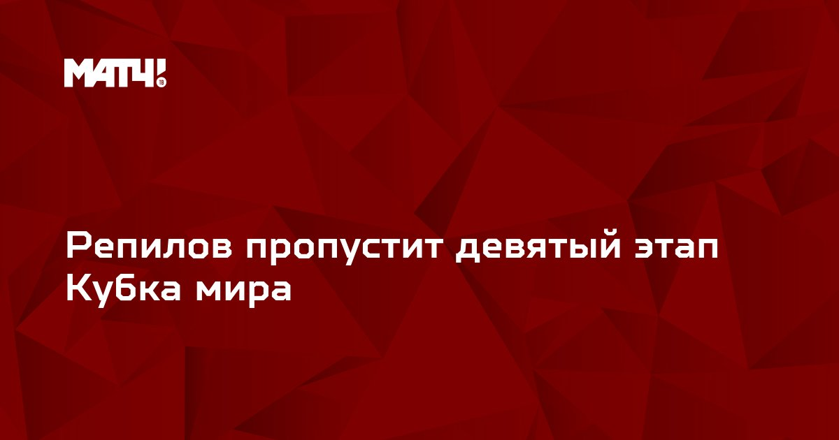 Репилов пропустит девятый этап Кубка мира