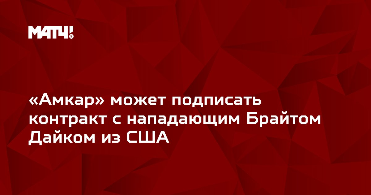 «Амкар» может подписать контракт с нападающим Брайтом Дайком из США