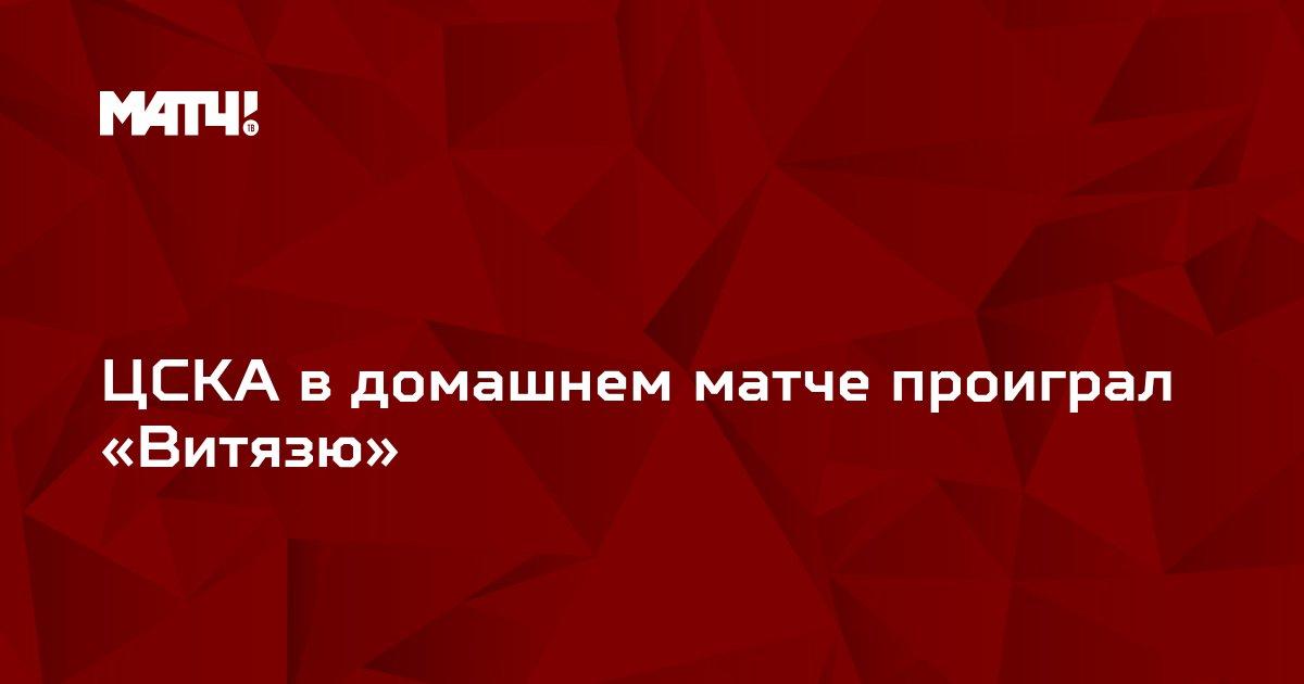 ЦСКА в домашнем матче проиграл «Витязю»