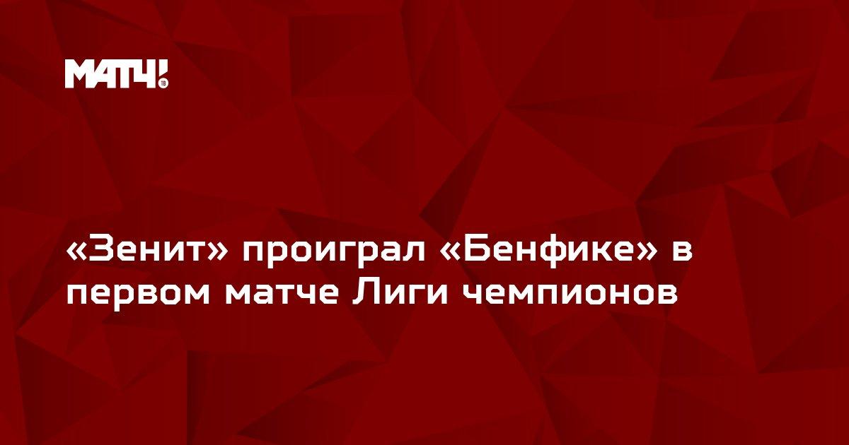 «Зенит» проиграл «Бенфике» в первом матче Лиги чемпионов
