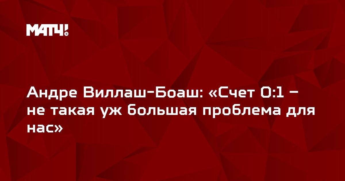 Андре Виллаш-Боаш: «Счет 0:1 – не такая уж большая проблема для нас»