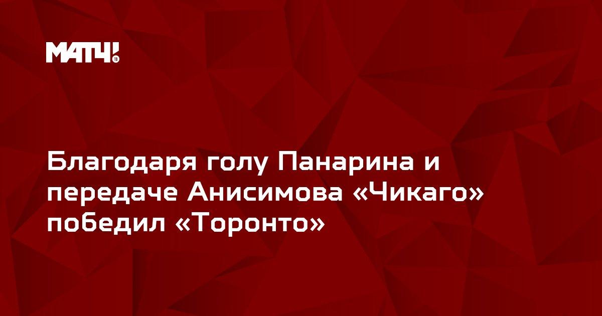 Благодаря голу Панарина и передаче Анисимова «Чикаго» победил «Торонто»