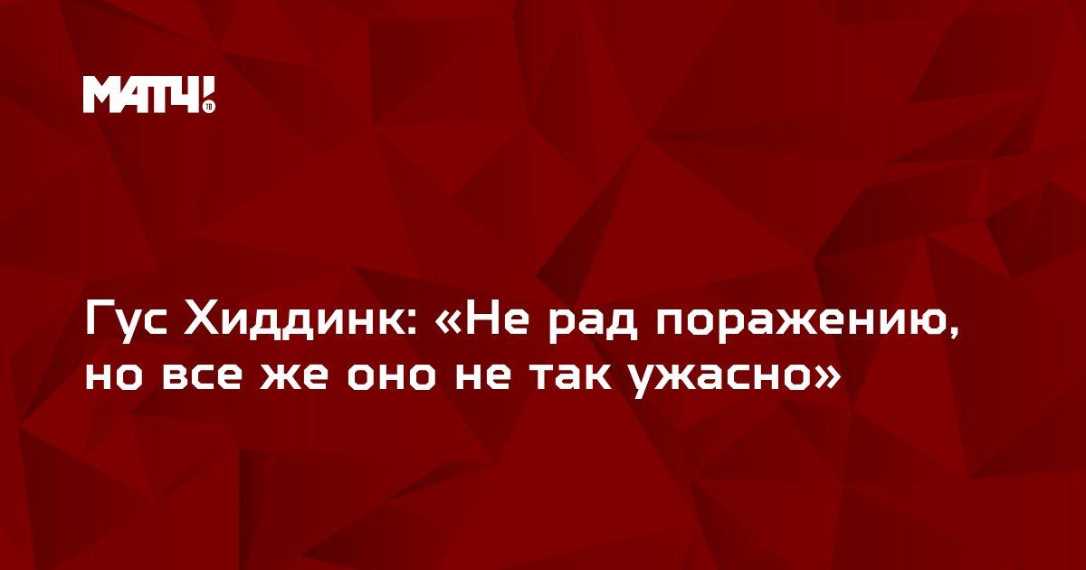 Гус Хиддинк: «Не рад поражению, но все же оно не так ужасно»