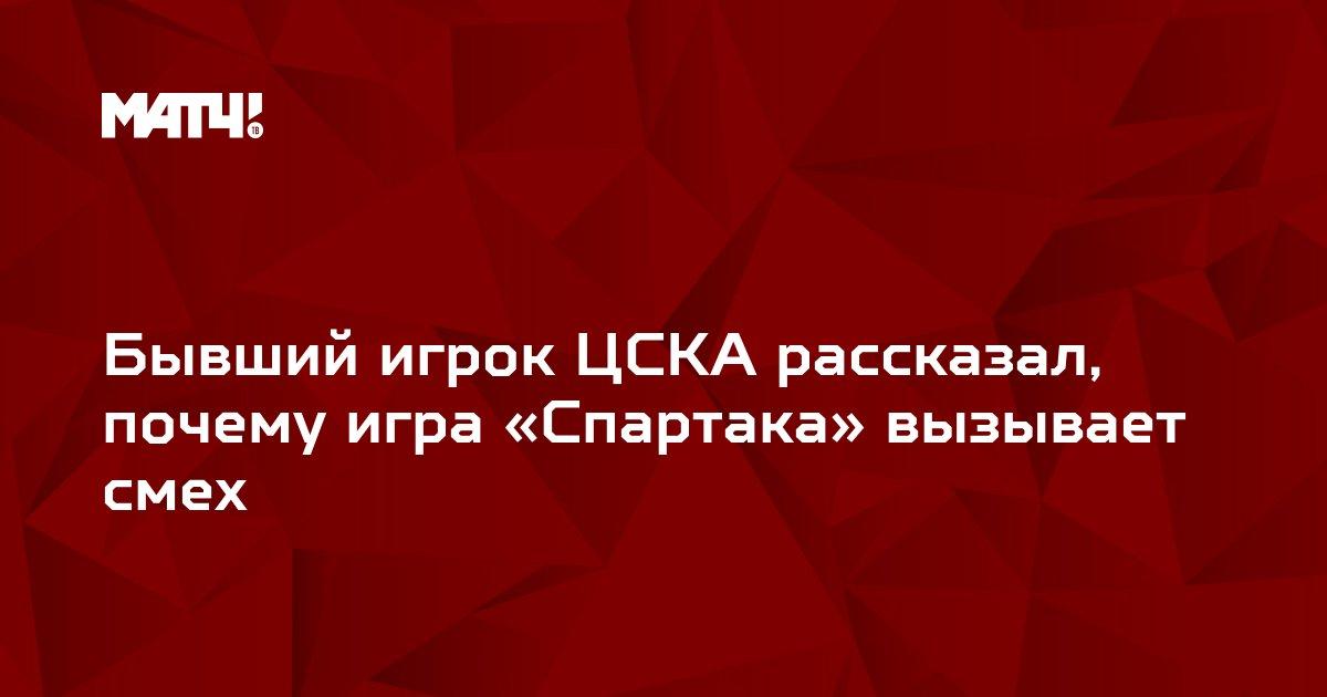 Бывший игрок ЦСКА рассказал, почему игра «Спартака» вызывает смех