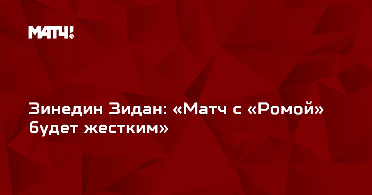 Зинедин Зидан: «Матч с «Ромой» будет жестким»