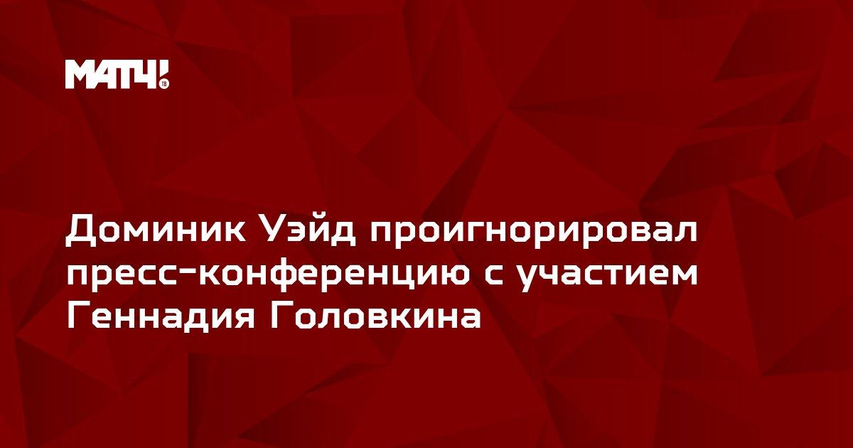 Доминик Уэйд проигнорировал пресс-конференцию с участием Геннадия Головкина