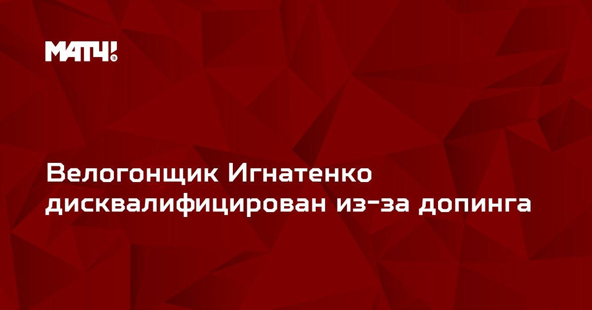 Велогонщик Игнатенко дисквалифицирован из-за допинга