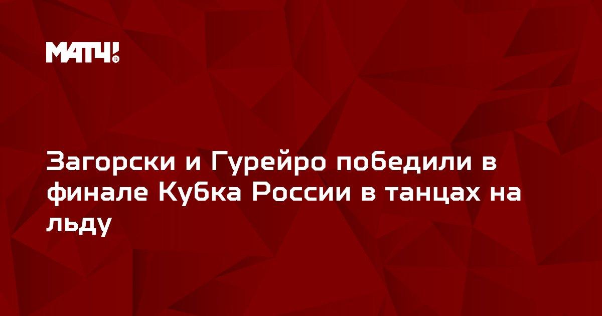 Загорски и Гурейро победили в финале Кубка России в танцах на льду