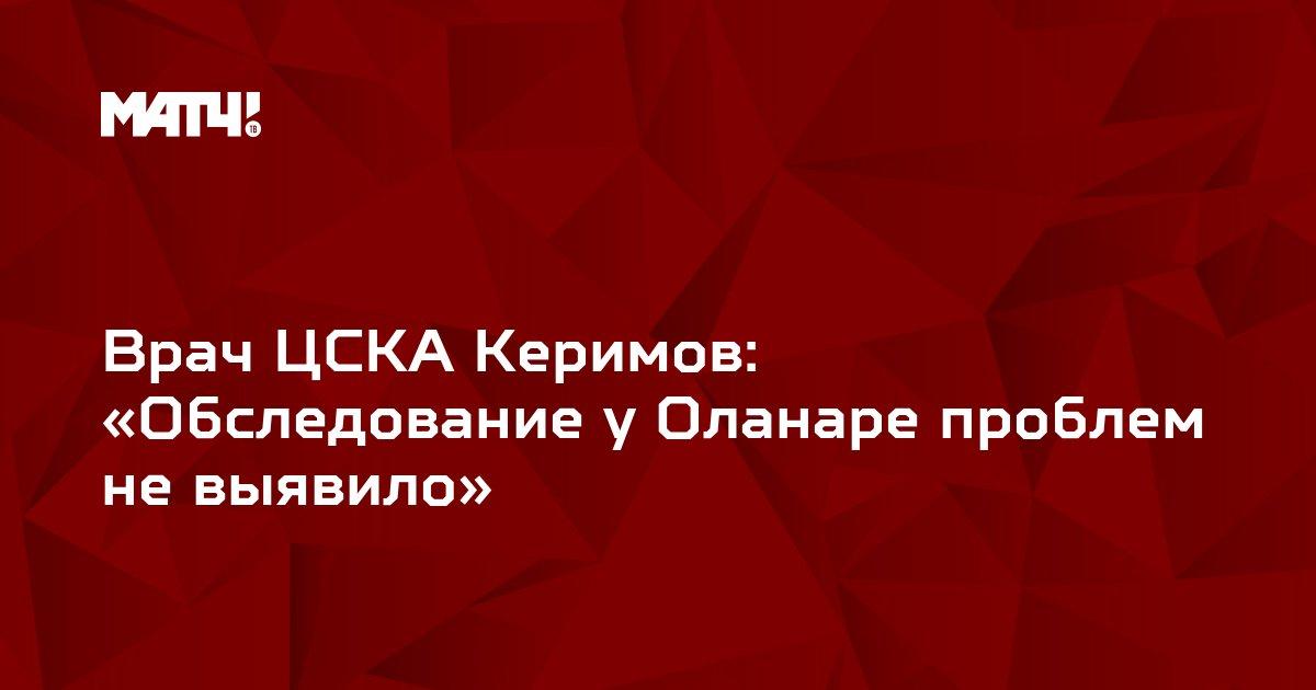 Врач ЦСКА Керимов: «Обследование у Оланаре проблем не выявило»