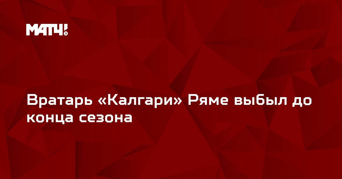 Вратарь «Калгари» Ряме выбыл до конца сезона