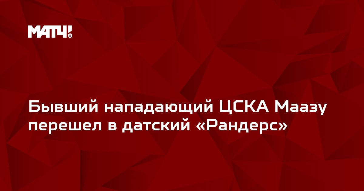 Бывший нападающий ЦСКА Маазу перешел в датский «Рандерс»