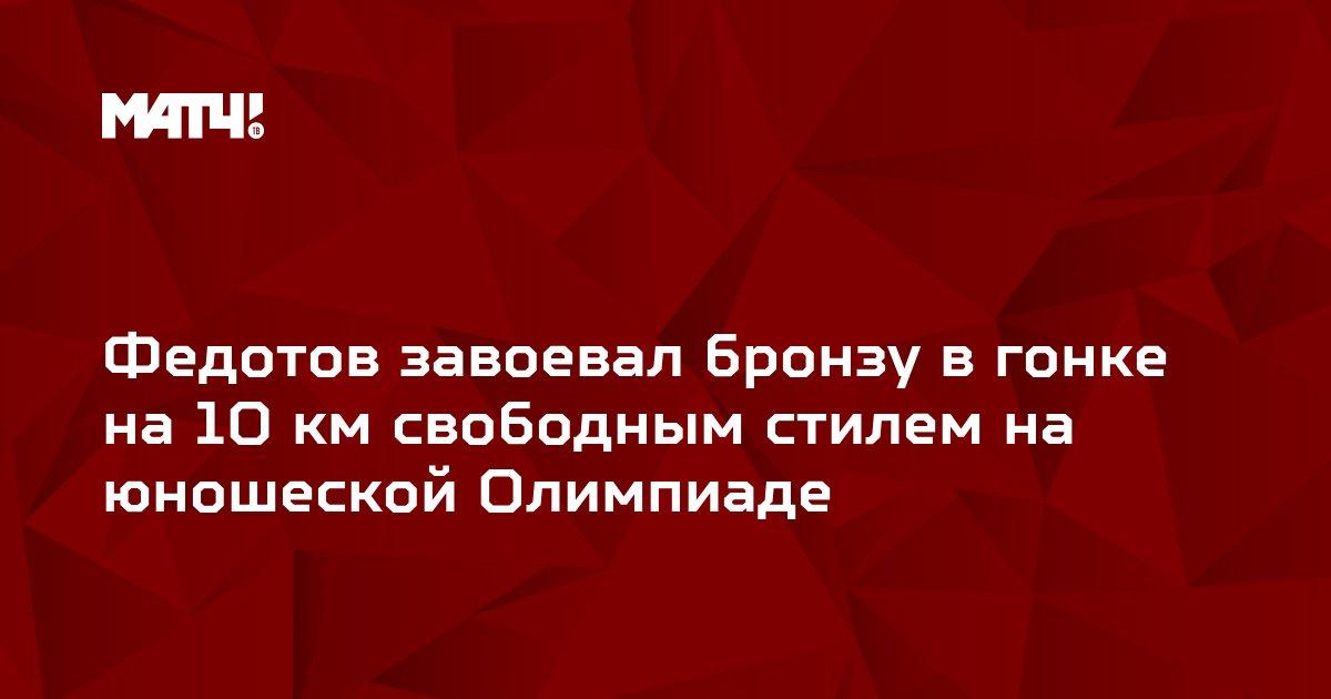 Федотов завоевал бронзу в гонке на 10 км свободным стилем на юношеской Олимпиаде
