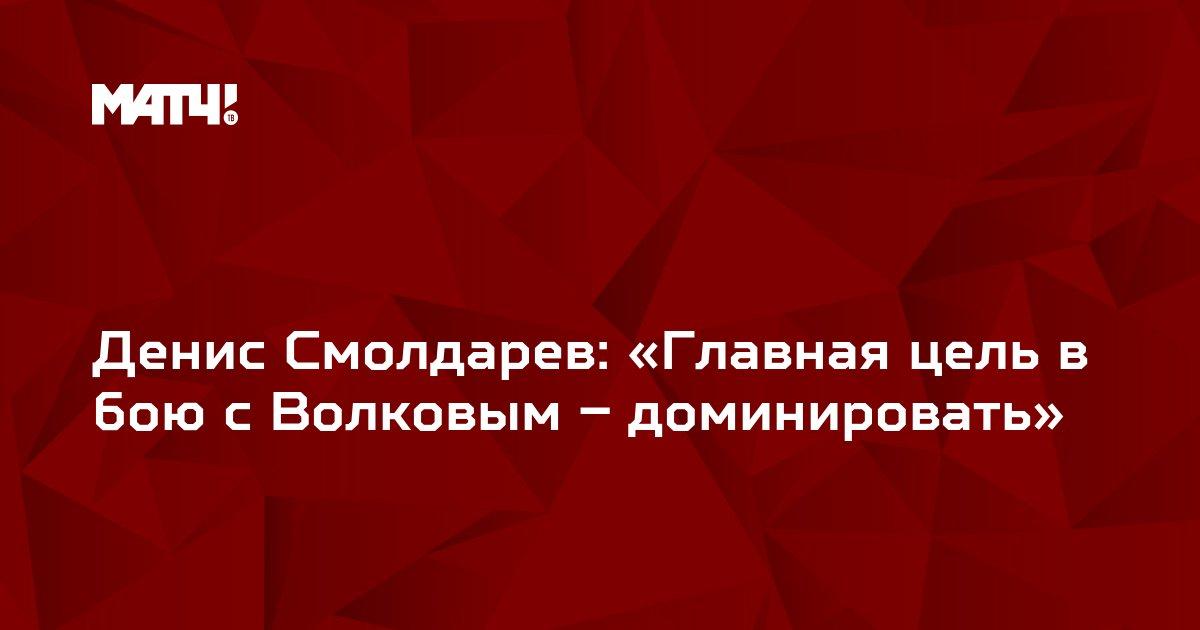 Денис Смолдарев: «Главная цель в бою с Волковым – доминировать»