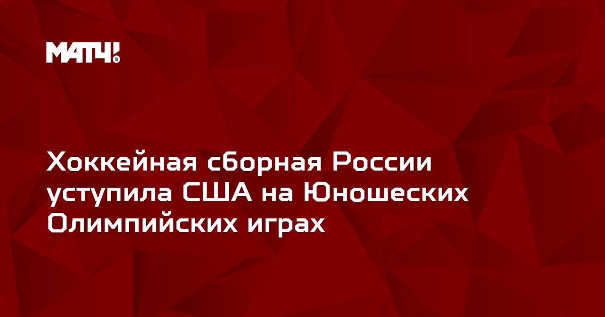 Хоккейная сборная России уступила США на Юношеских Олимпийских играх