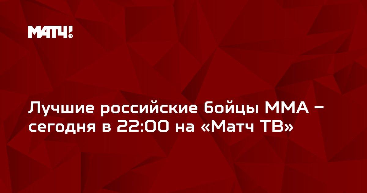 Лучшие российские бойцы ММА – сегодня в 22:00 на «Матч ТВ»