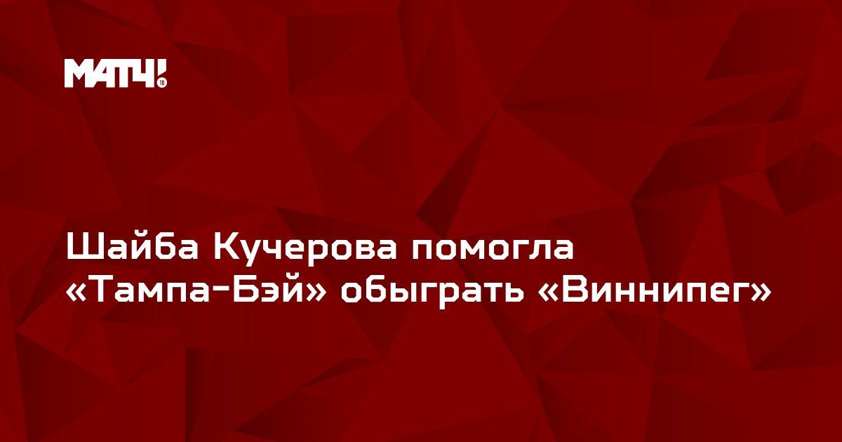 Шайба Кучерова помогла «Тампа-Бэй» обыграть «Виннипег»