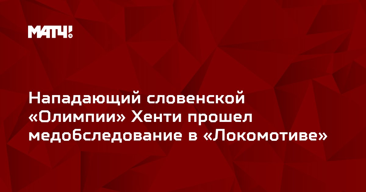 Нападающий словенской «Олимпии» Хенти прошел медобследование в «Локомотиве»